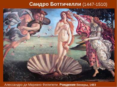На какой картине какого знаменитого флорентинца красота рождается в союзе сти...