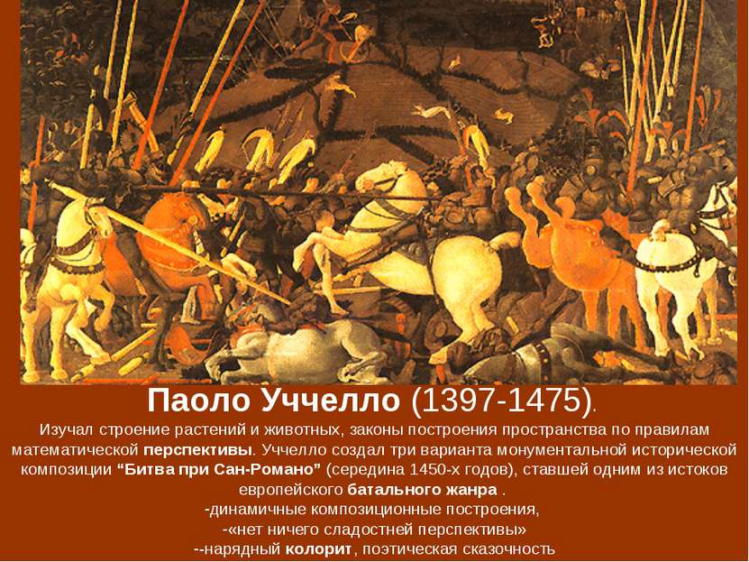 Паоло Уччелло (1397-1475). Изучал строение растений и животных, законы постро...