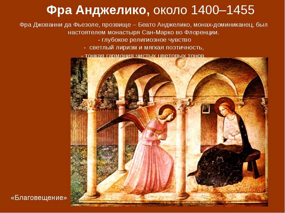 Фра Анджелико, около 1400–1455 Фра Джованни да Фьезоле, прозвище – Беато Андж...