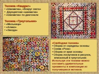Техника «Квадрат» «Шахматка», «Вокруг света» Двухцветная «шахматка» «Шахматка...