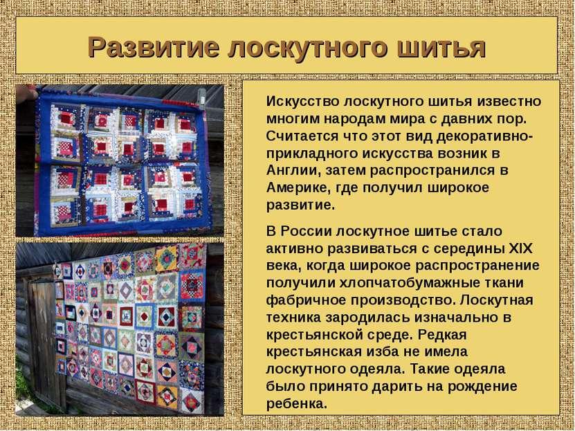 Развитие лоскутного шитья Искусство лоскутного шитья известно многим народам ...