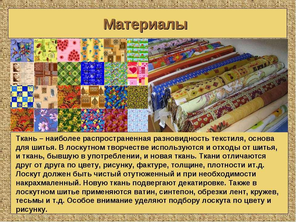 Материалы Ткань – наиболее распространенная разновидность текстиля, основа дл...