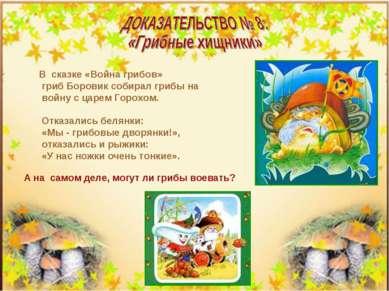 В сказке «Война грибов» гриб Боровик собирал грибы на войну с царем Горохом. ...