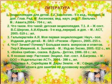 ЛИТЕРАТУРА 1. Энциклопедия для детей. Т.2. Биология.- 5-е изд., перераб. И до...