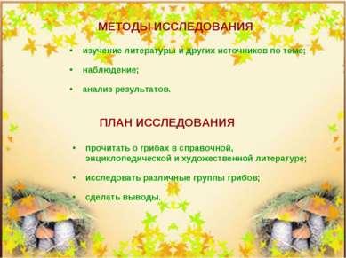 изучение литературы и других источников по теме; наблюдение; анализ результат...