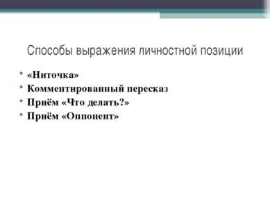Способы выражения личностной позиции «Ниточка» Комментированный пересказ Приё...
