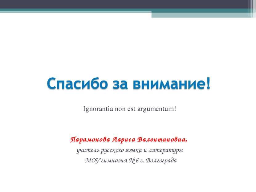 Ignorantia non est argumentum! Парамонова Лариса Валентиновна, учитель русско...