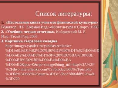 Список литературы: «Настольная книга учителя физической культуры» Редактор: Л...