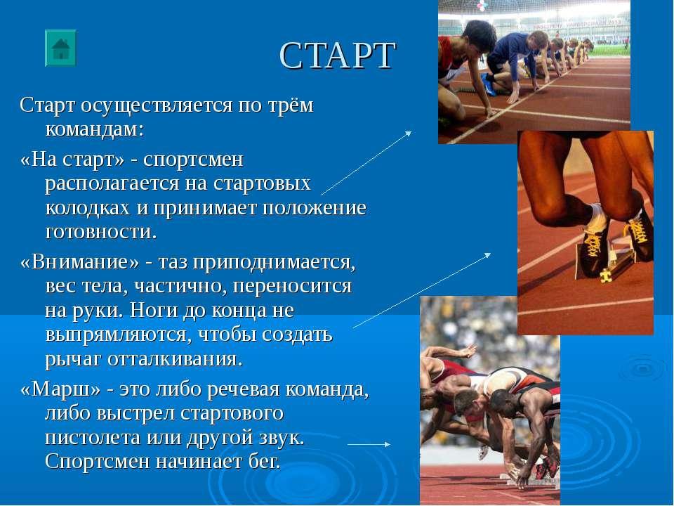 СТАРТ Старт осуществляется по трём командам: «На старт» - спортсмен располага...
