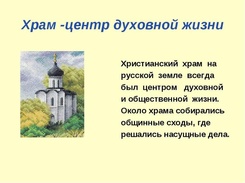 Храм -центр духовной жизни