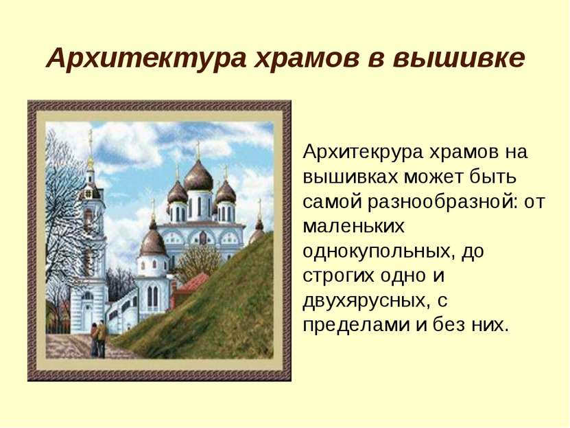 Архитектура храмов в вышивке Архитекрура храмов на вышивках может быть самой ...