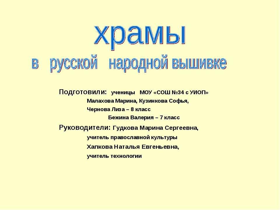 Подготовили: ученицы МОУ «СОШ №34 с УИОП» Малахова Марина, Кузинкова Софья, Ч...