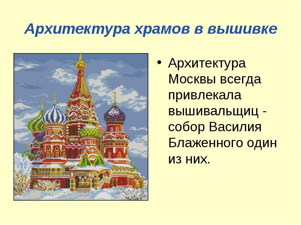 Архитектура храмов в вышивке Архитектура Москвы всегда привлекала вышивальщиц...