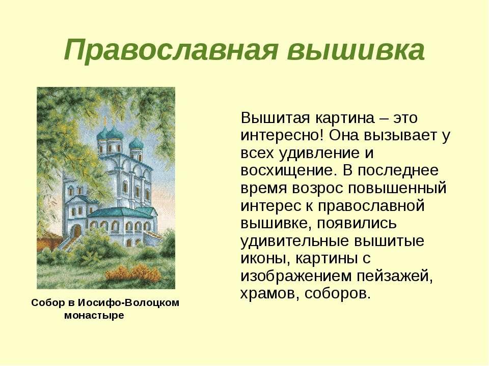 Православная вышивка Вышитая картина – это интересно! Она вызывает у всех уди...