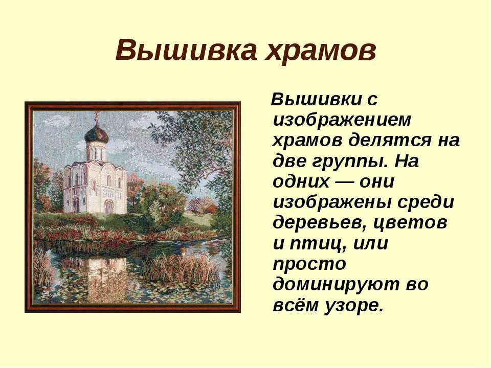 Вышивка храмов Вышивки с изображением храмов делятся на две группы. На одних ...