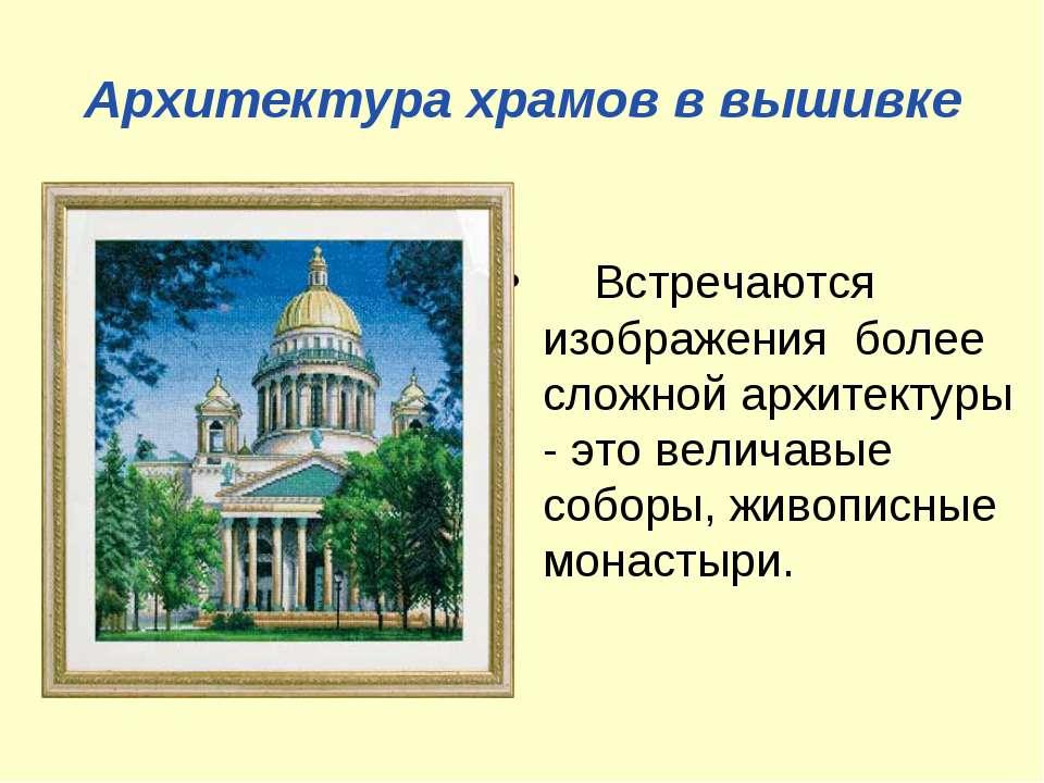 Архитектура храмов в вышивке Встречаются изображения более сложной архитектур...