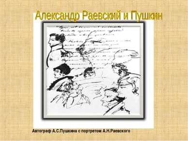 Автограф А.С.Пушкина с портретом А.Н.Раевского
