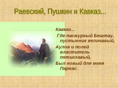 Кавказ... Где пасмурный Бештау, пустынник величавый, Аулов и полей властитель...