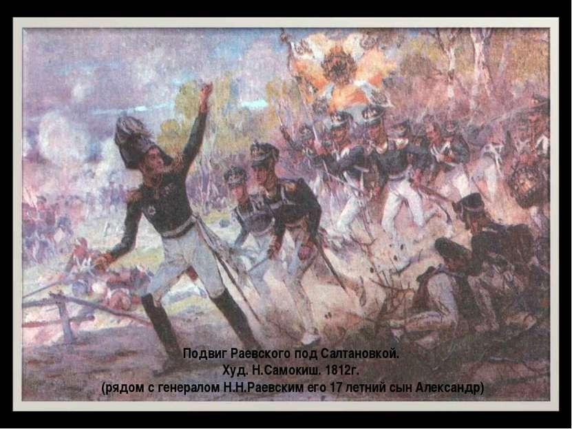 Подвиг Раевского под Салтановкой. Худ. Н.Самокиш. 1812г. (рядом с генералом Н...