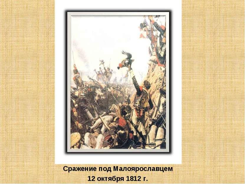 Сражение под Малоярославцем 12 октября 1812 г.