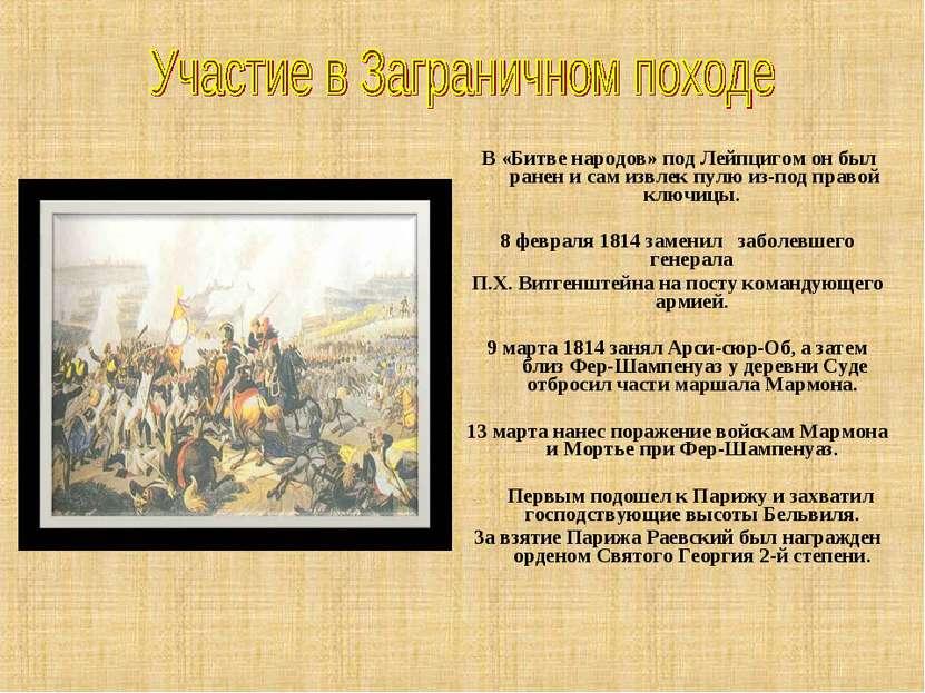 В «Битве народов» под Лейпцигом он был ранен и сам извлек пулю из-под правой ...