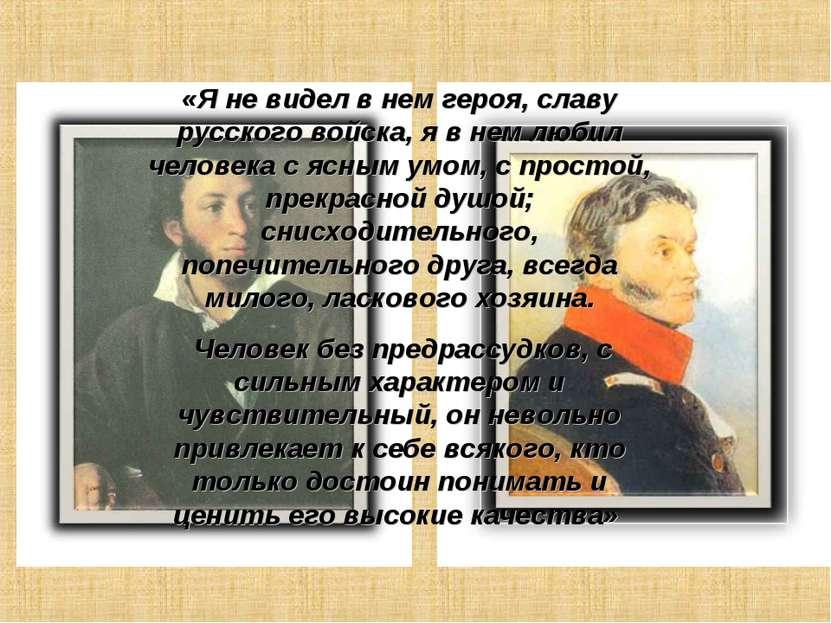 «Я не видел в нем героя, славу русского войска, я в нем любил человека с ясны...