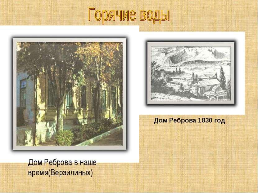 Дом Реброва 1830 год Дом Реброва в наше время(Верзилиных)