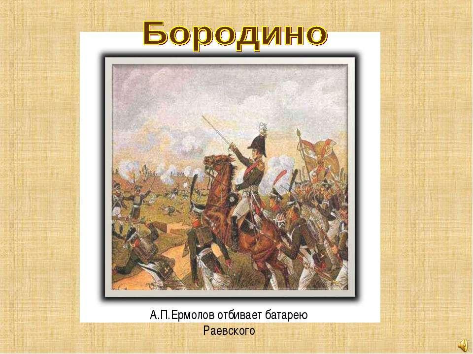 А.П.Ермолов отбивает батарею Раевского