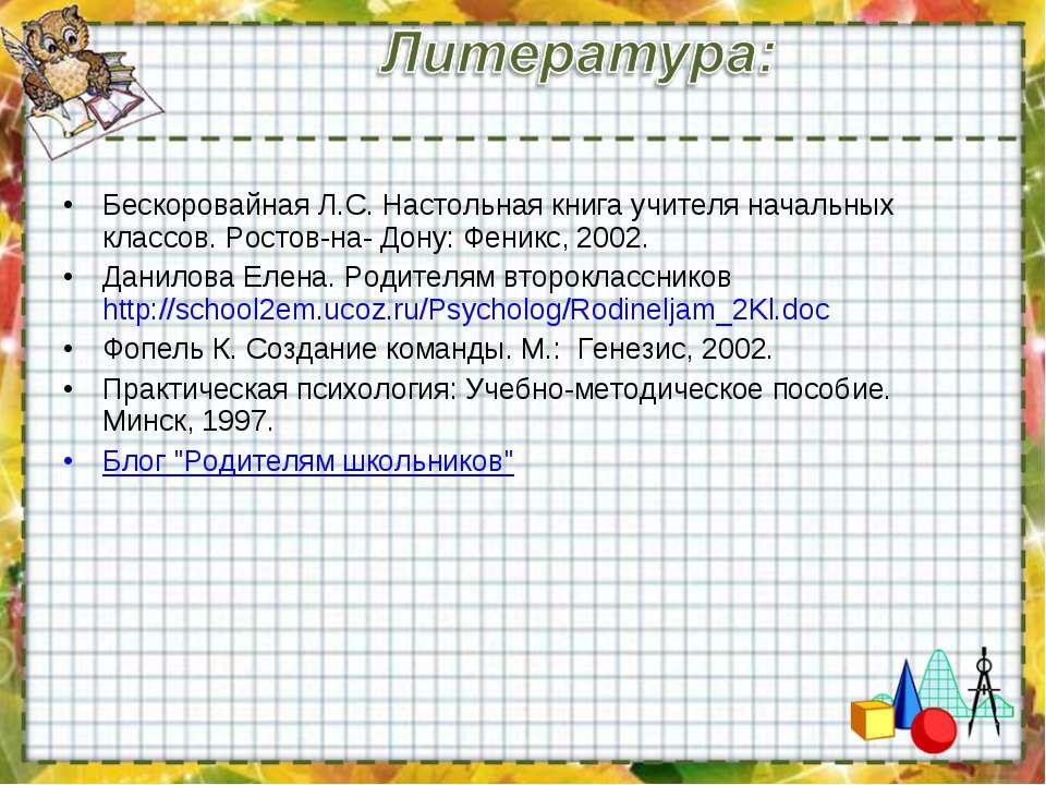 Бескоровайная Л.С. Настольная книга учителя начальных классов. Ростов-на- Дон...