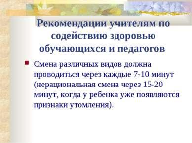 Рекомендации учителям по содействию здоровью обучающихся и педагогов Смена ра...