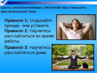 Шесть способов избежать беспокойства и повысить ваш жизненный тонус Правило 1...