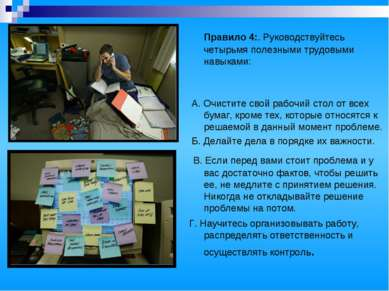 Правило 4:. Руководствуйтесь четырьмя полезными трудовыми навыками: А. Очисти...