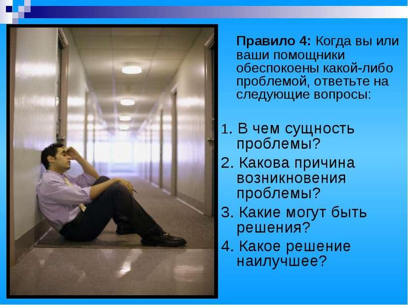 Правило 4: Когда вы или ваши помощники обеспокоены какой-либо проблемой, отве...