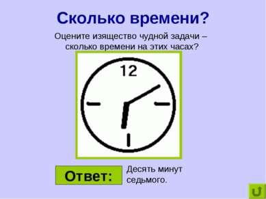 Сколько времени? Оцените изящество чудной задачи – сколько времени на этих ч...