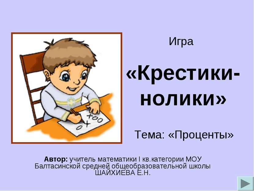 «Крестики-нолики» Игра Автор: учитель математики I кв.категории МОУ Балтасинс...