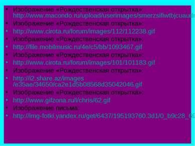 Изображение «Рождественская открытка»: http://www.macondo.ru/upload/userimage...