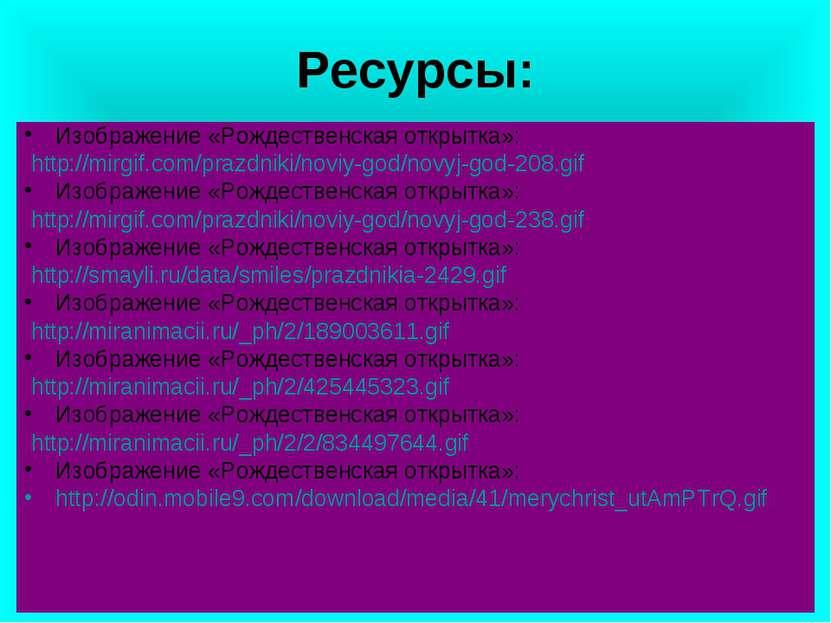Ресурсы: Изображение «Рождественская открытка»: http://mirgif.com/prazdniki/n...