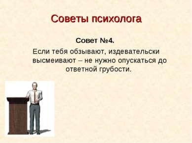 Советы психолога Совет №4. Если тебя обзывают, издевательски высмеивают – н...