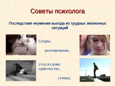 Советы психолога Последствия неумения выхода из трудных жизненных ситуаций Сс...
