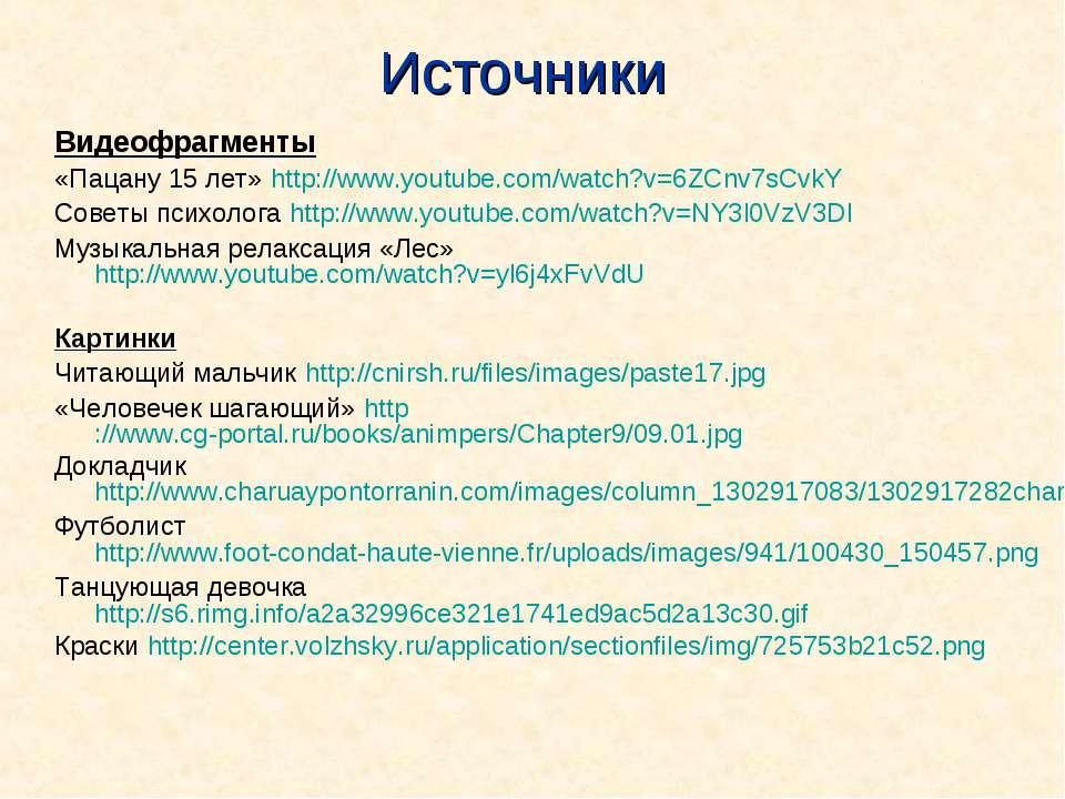 Источники Видеофрагменты «Пацану 15 лет» http://www.youtube.com/watch?v=6ZCnv...