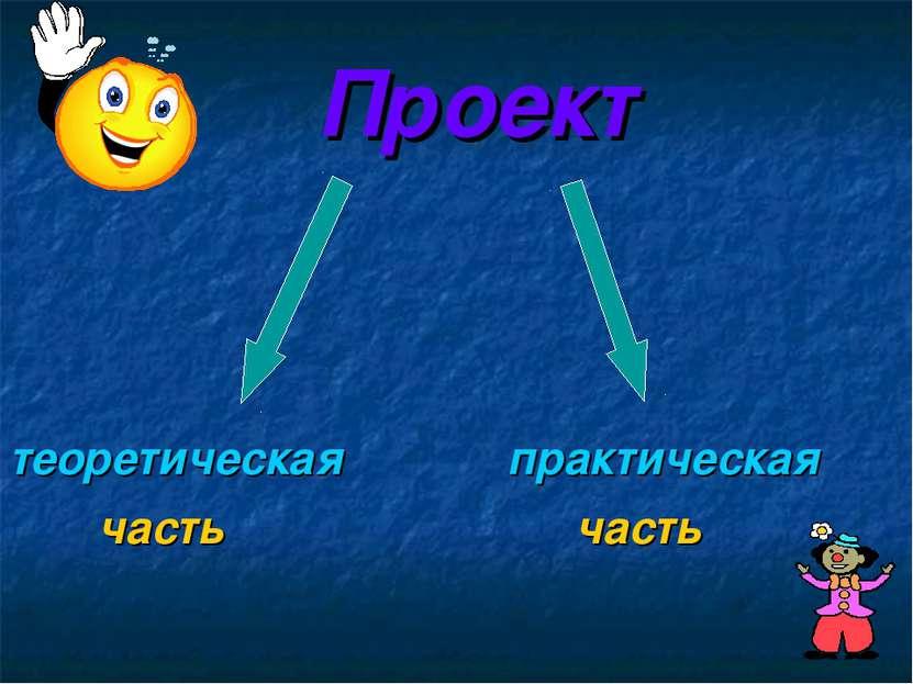 Проект теоретическая практическая часть часть