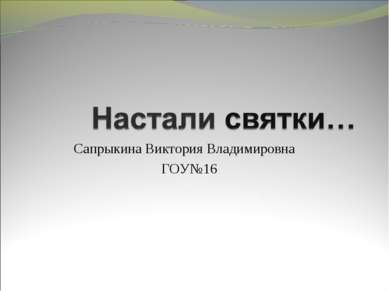 Сапрыкина Виктория Владимировна ГОУ№16