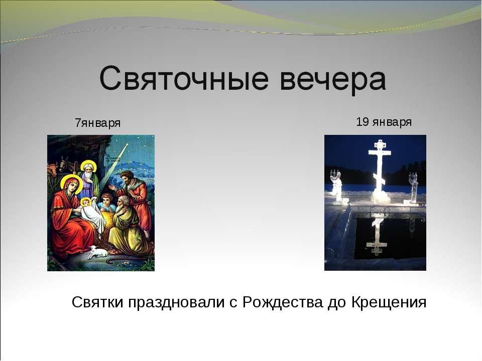 7января 19 января Святки праздновали с Рождества до Крещения