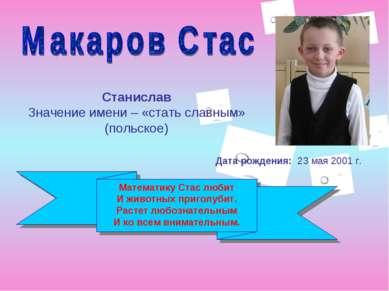 Станислав Значение имени – «стать славным» (польское) Математику Стас любит И...
