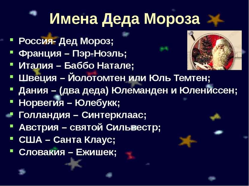 Имена Деда Мороза Россия- Дед Мороз; Франция – Пэр-Ноэль; Италия – Баббо Ната...