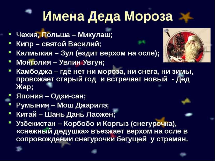 Имена Деда Мороза Чехия, Польша – Микулаш; Кипр – святой Василий; Калмыкия – ...