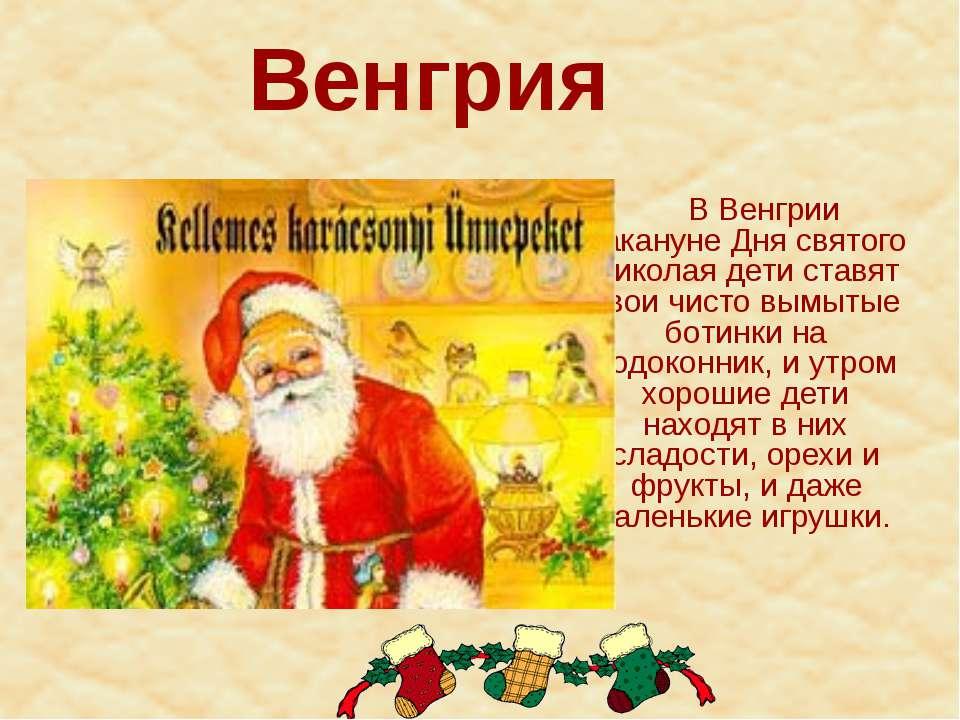 Венгрия В Венгрии накануне Дня святого Николая дети ставят свои чисто вымытые...