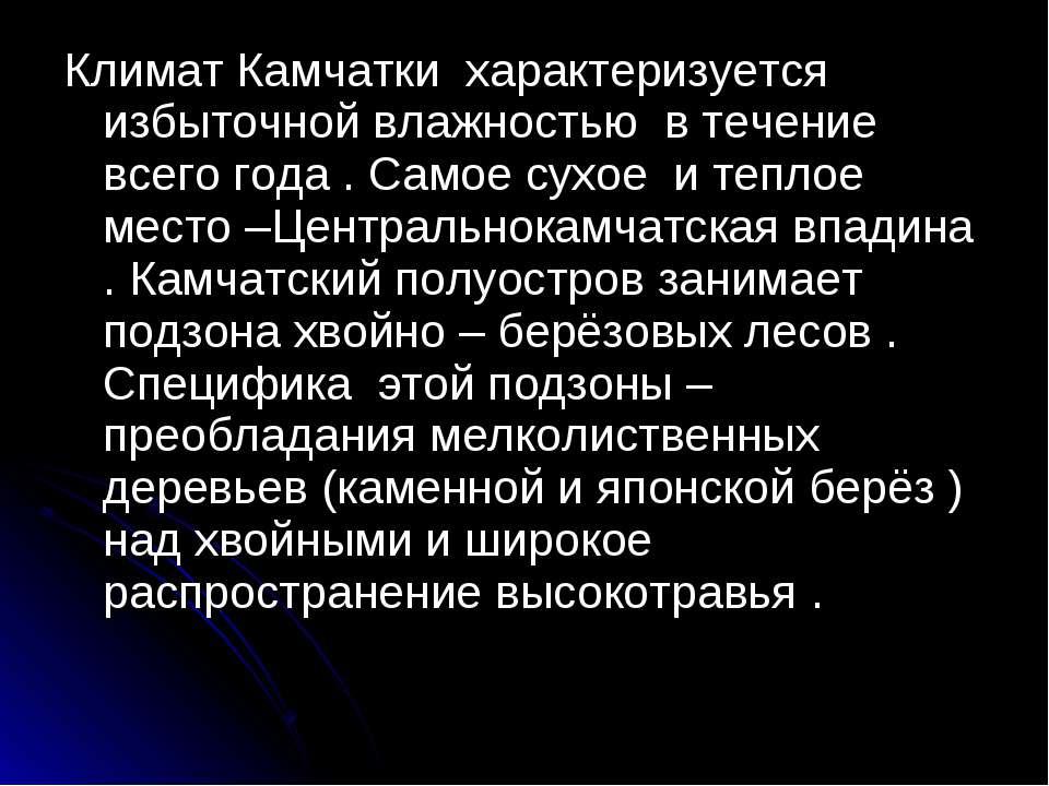 Климат Камчатки характеризуется избыточной влажностью в течение всего года . ...