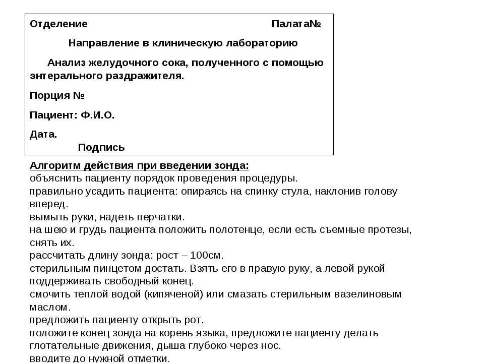 Отделение Палата№ Направление в клиническую лабораторию Анализ желудочного со...
