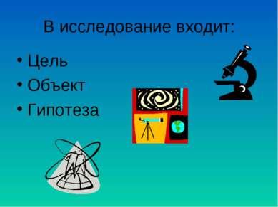 В исследование входит: Цель Объект Гипотеза